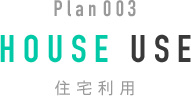 Plan003 HOUSE USE 住宅利用