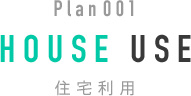Plan001 HOUSE USE 住宅利用