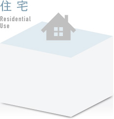 住宅 Residential Use